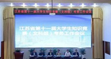要闻 ▎第十一届大学生知识竞赛考务会议在宁召开(图文)